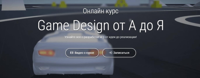Game Design от А до Я от cgtarian.ru