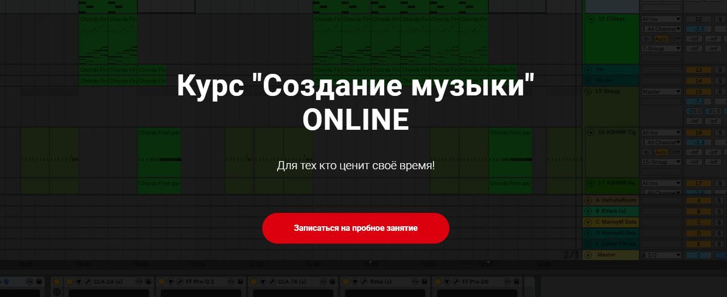 Записаться на курс «Создание музыки online» от Impulse Music School