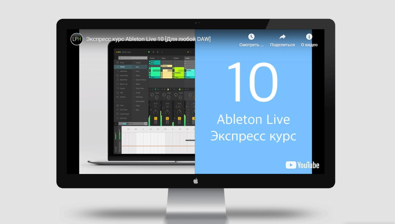 Экспресс-курс «Ableton Live 10» - Any daw
