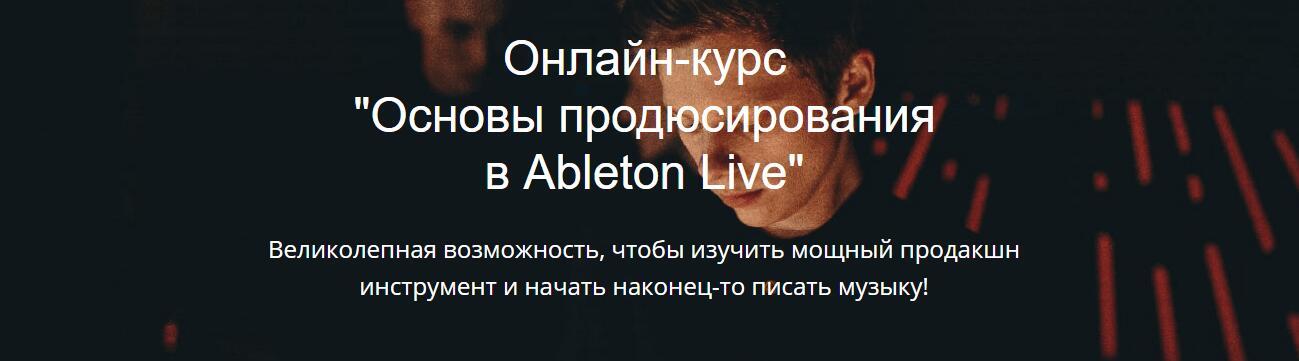 Онлайн-курс «Основы продюсирования в Ableton Live» - MusicHeads