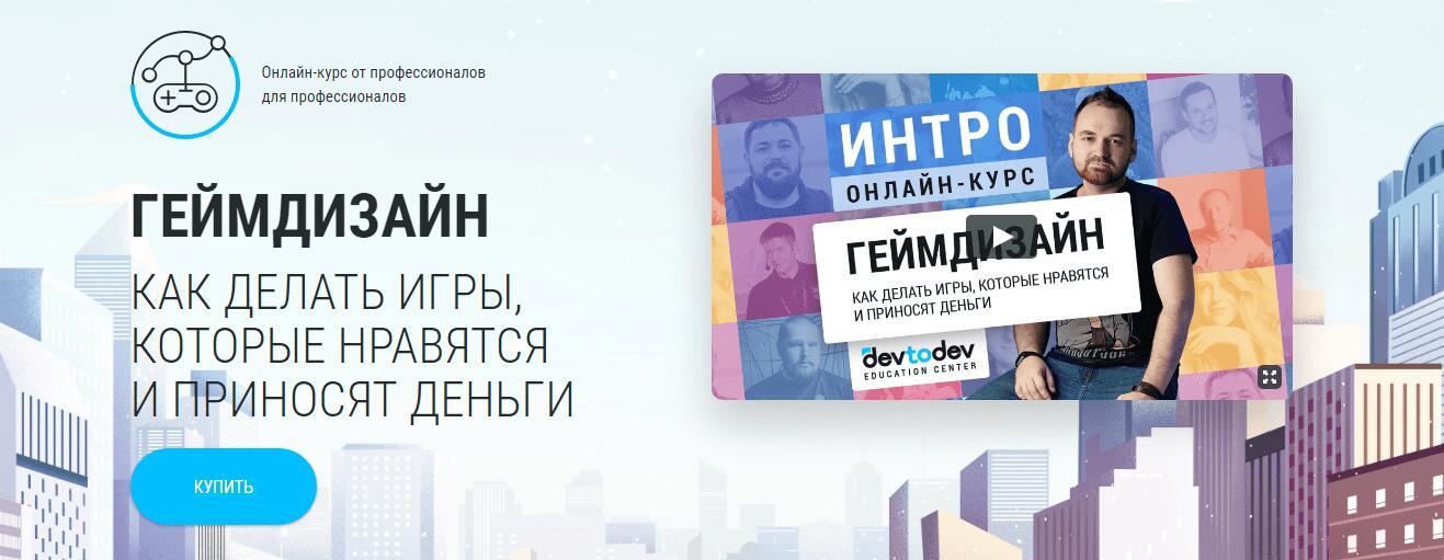 Курс ГЕЙМДИЗАЙН от edu.devtodev