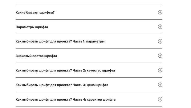 Программа курса «Шрифт в дизайне» от Skillbox