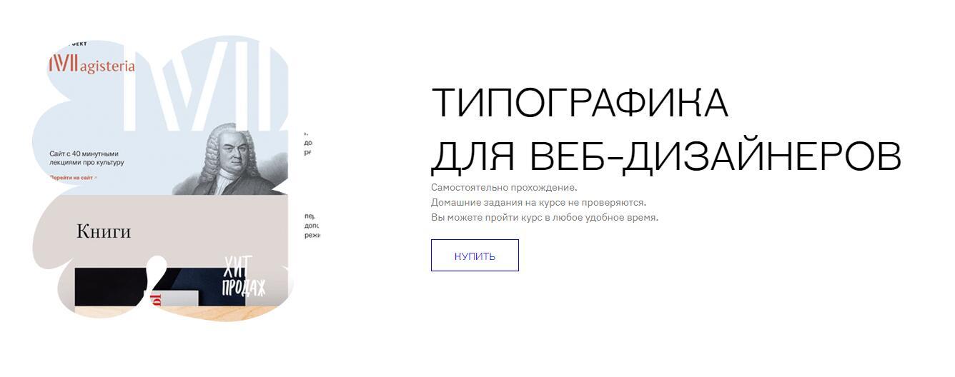 Записаться на курс «Типографика для веб-дизайнеров» от Controforma