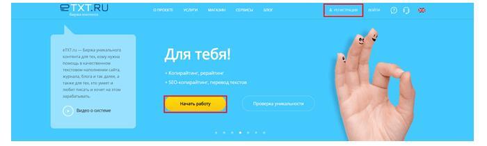 Регистрация на eTXT пошагово