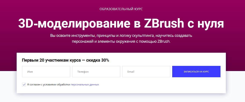 Записаться на курс «3D-моделирование в ZBrush с нуля» от Skillbox