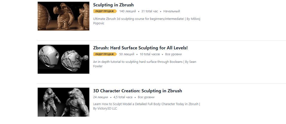 Курсы по ZBrush на платформе - Udemy