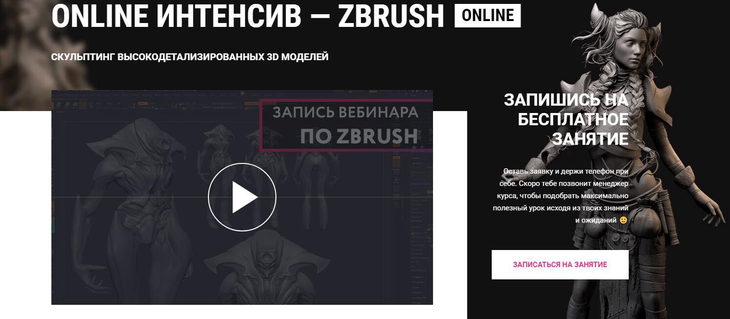 Онлайн-интенсив по ZBrush - Artcraft