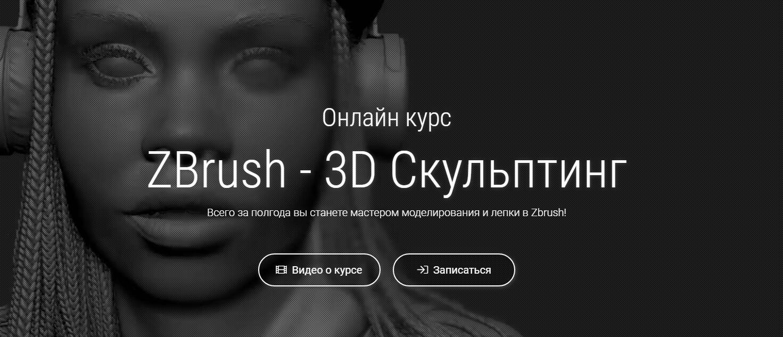 Записаться на курс «ZBrush-3D-cкульптинг» от Cgtarian