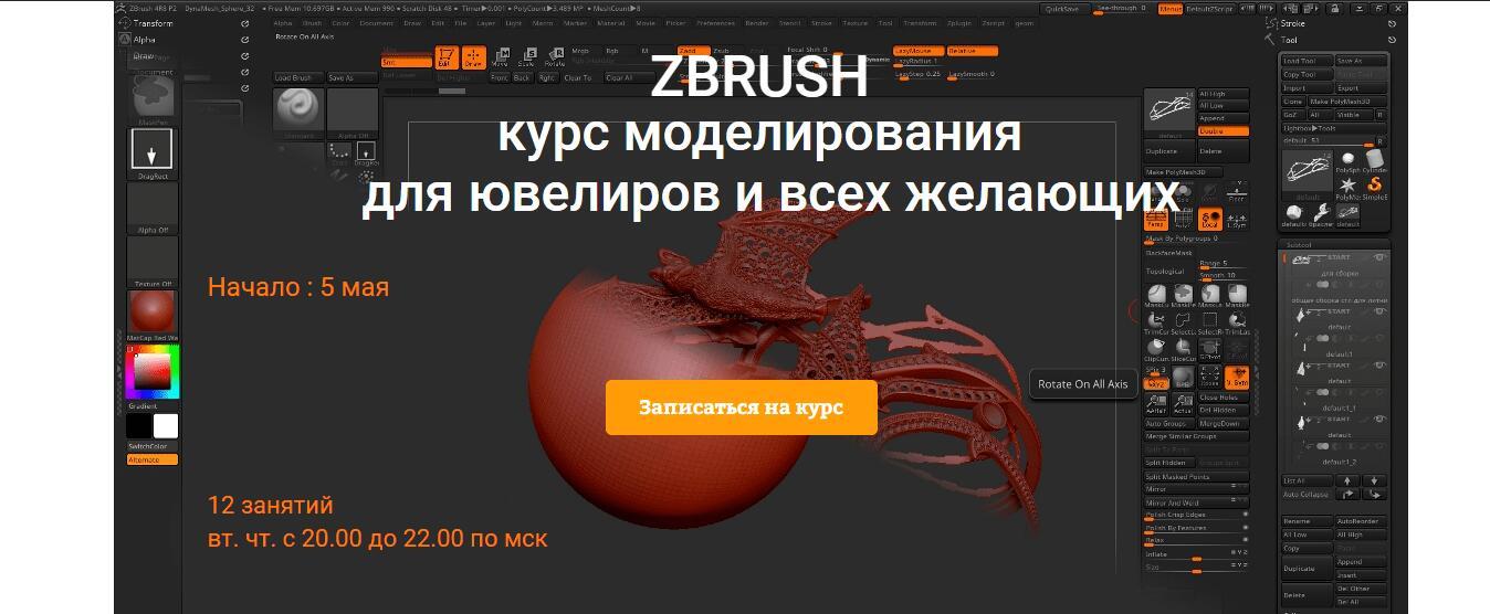 Курс «ZBrush. Курс моделирования для ювелиров и всех желающих» - ZbrushSchool
