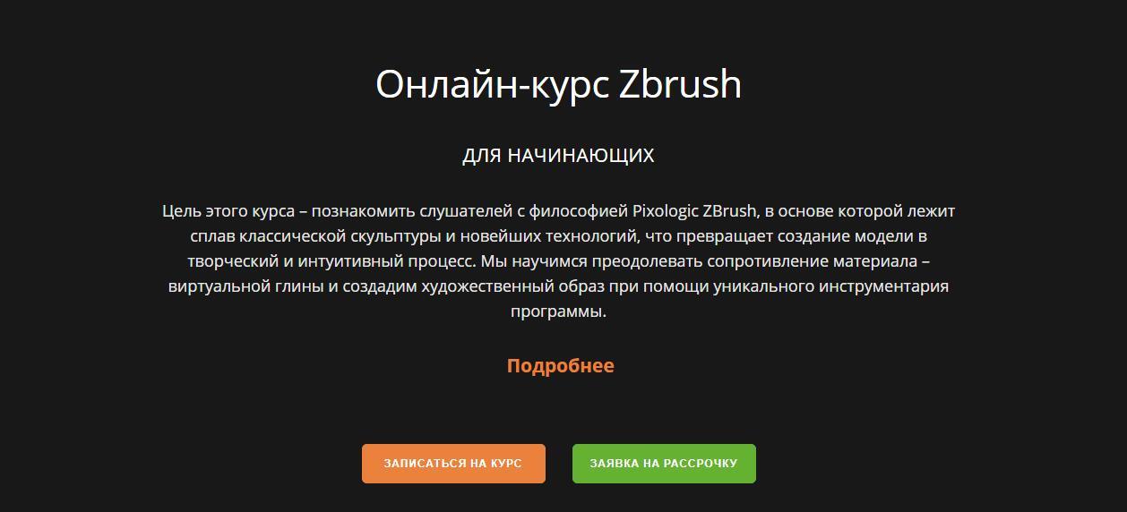 Записаться на курс «Zbrush для начинающих» от RealTime School