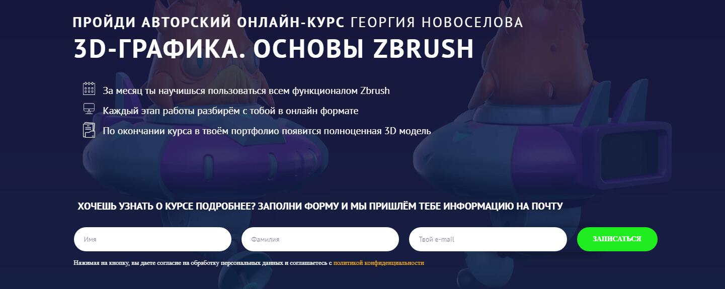 Записаться на курс «3D-Графика. Основы ZBrush» от SmirnovSchool
