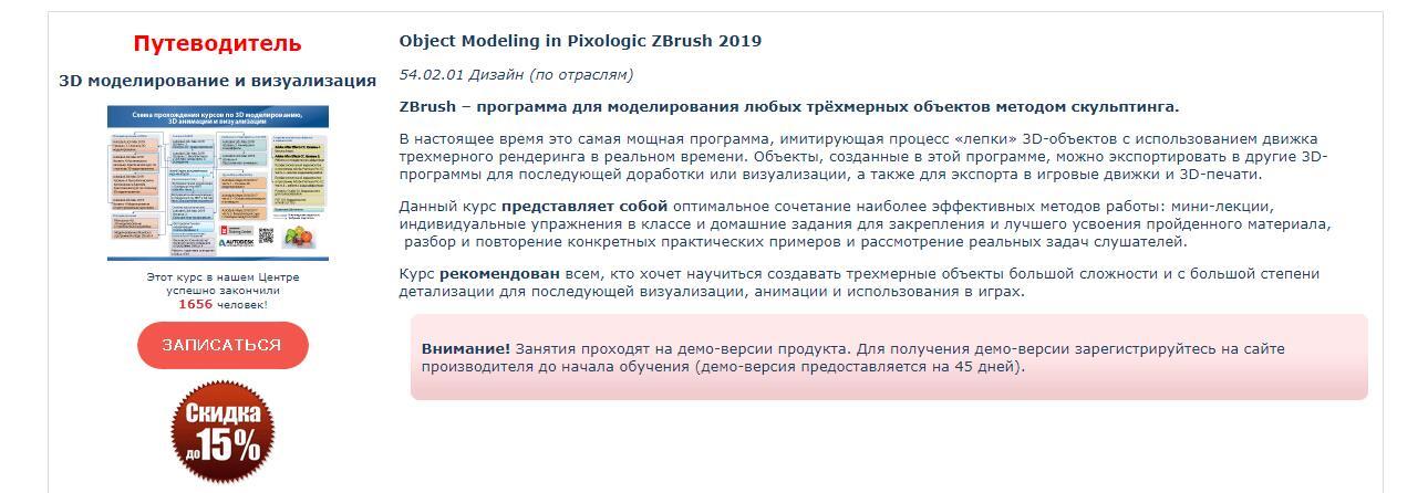 Записаться на курс «Моделирование объектов в программе Pixologic ZBrush 2019» от Специалист.ru