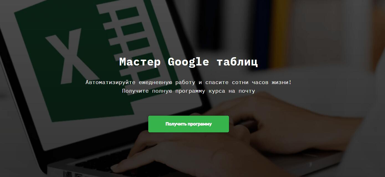 Записаться на курс «Мастер Google таблиц» от Skillfactory