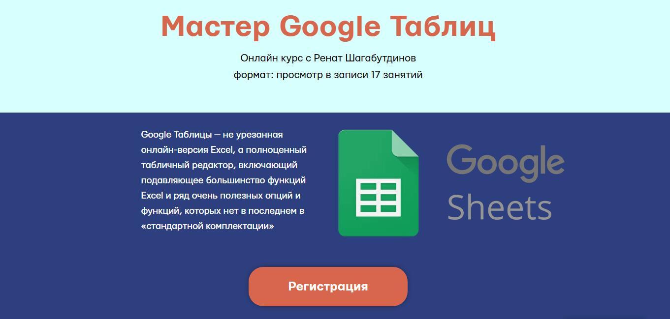 Записаться на курс «Мастер Google Таблиц» от Pritula Academy