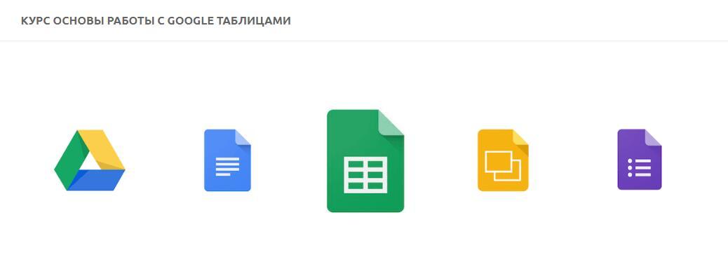 Курс «Основы работы с Google Таблицами» от sreda31