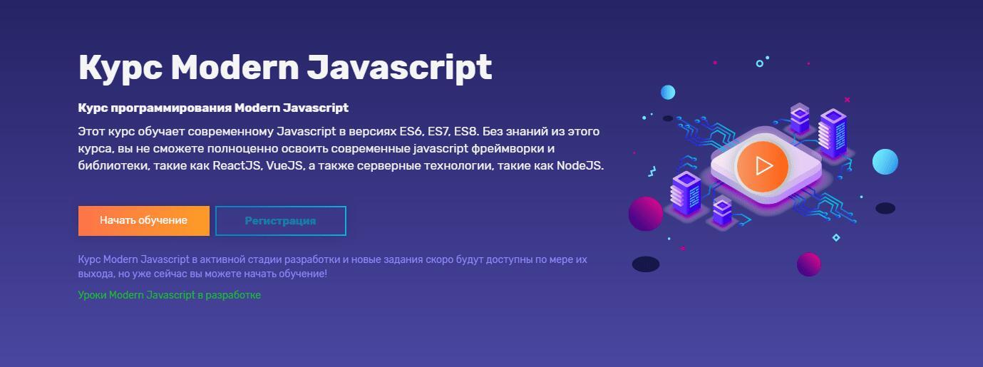 Профессия «Modern Javascript» от FructCode