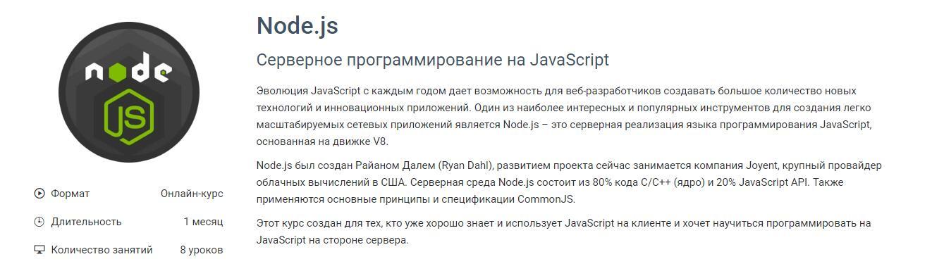 Записаться на курс «Основы Node.js» от GeekBrains
