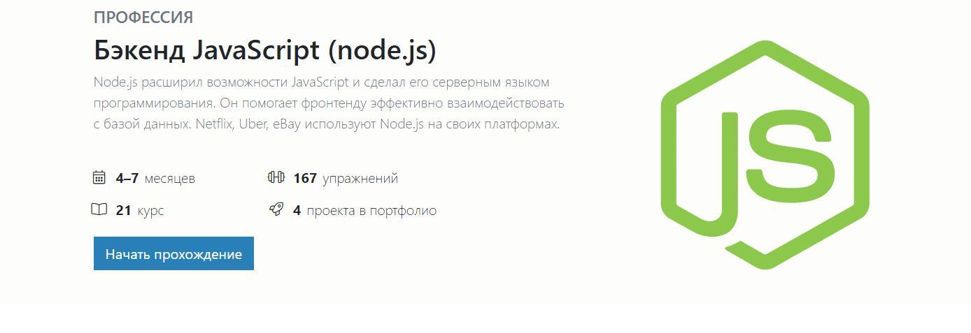 Записаться на курс «Бэкенд JavaScript (node.js)» от Хекслет