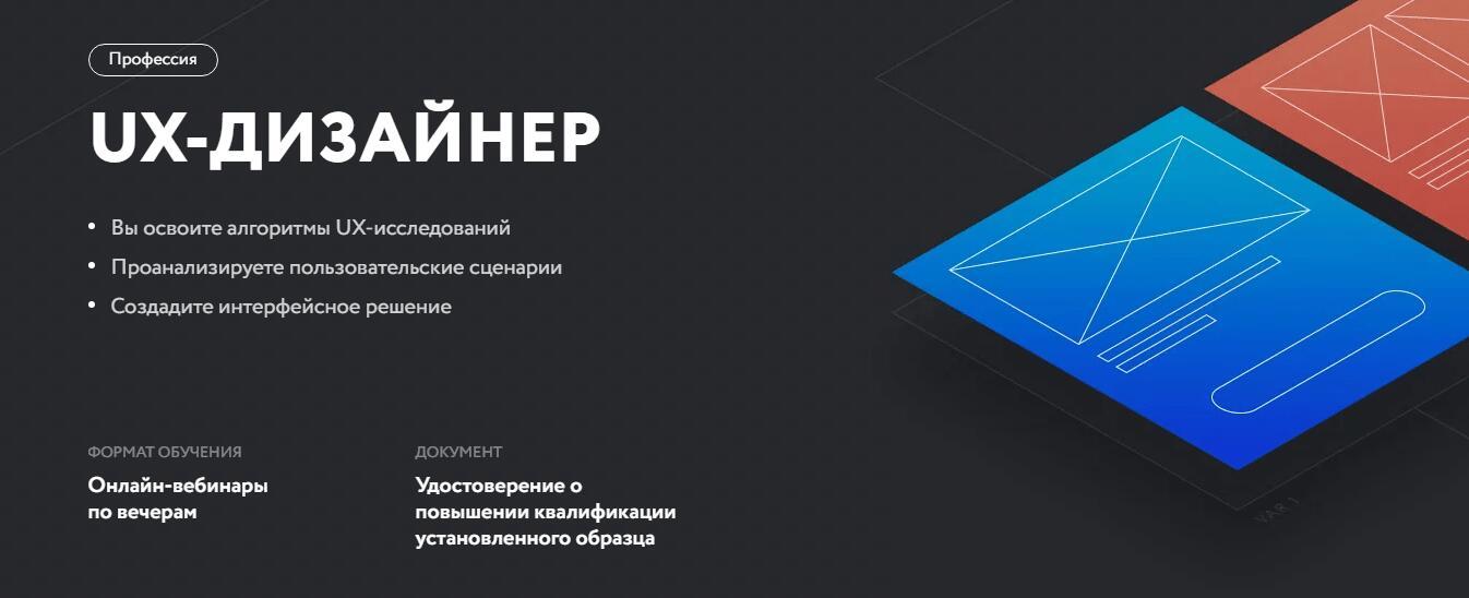Профессия UX-дизайнер - Нетологии