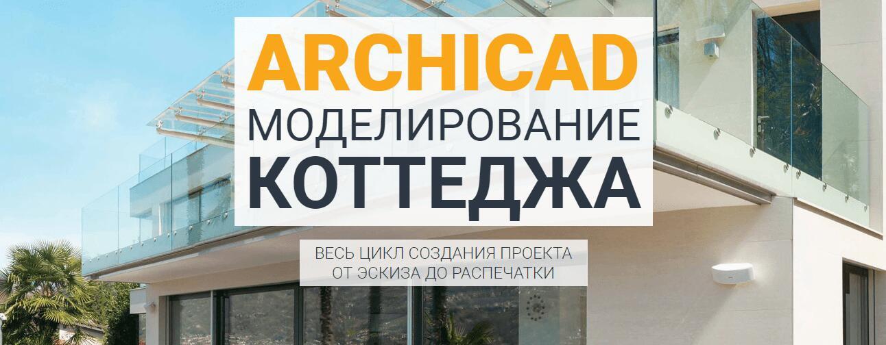 ArchiCAD: моделирование коттеджа от Аutocad-specialist