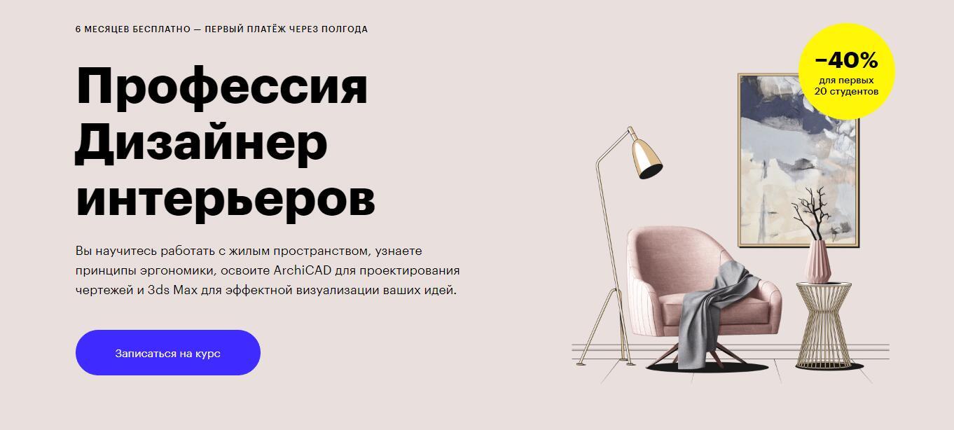 Профессия «Дизайнер интерьеров» от Skillbox