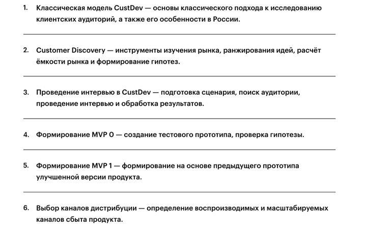 Программа курса «Customer Development» от Skillbox