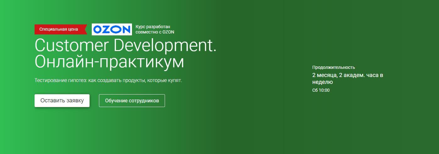 Записаться на курс «Customer Development» от Otus