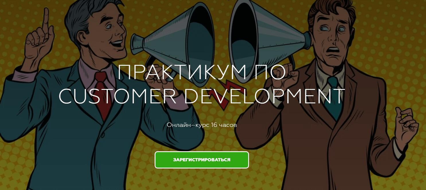 Записаться на курс «Практикум по Customer Development» от Product Vision