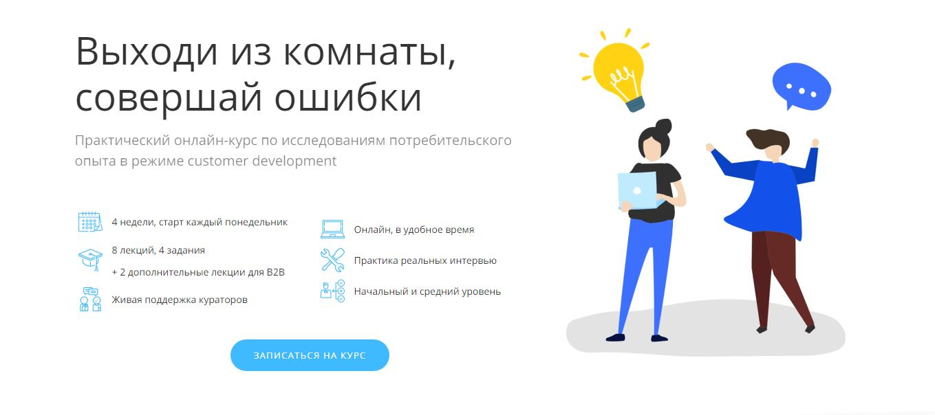 Записаться на курс «Customer Development» от custdev.ru
