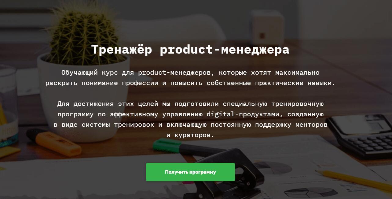 Записаться на курс «Тренажёр product-менеджера» от SkillFactory