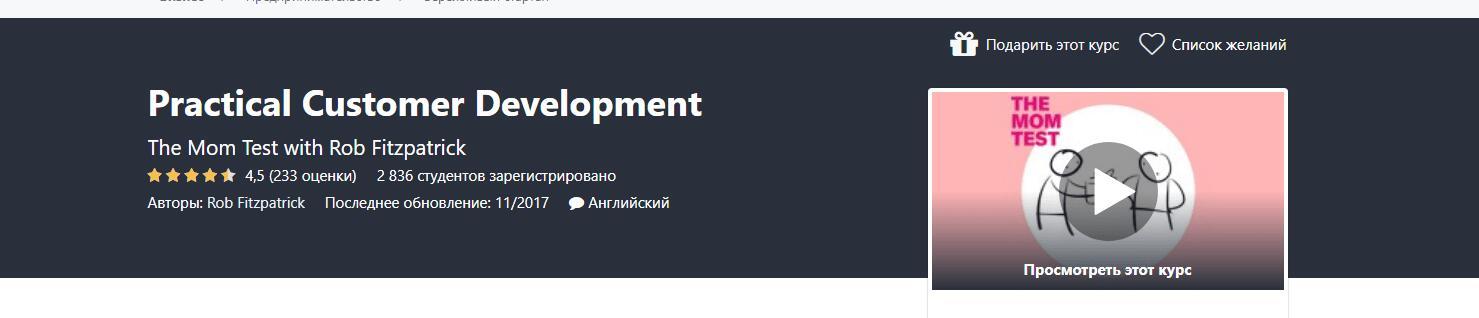 Записаться на курс «Practical Customer Development» от Udemy