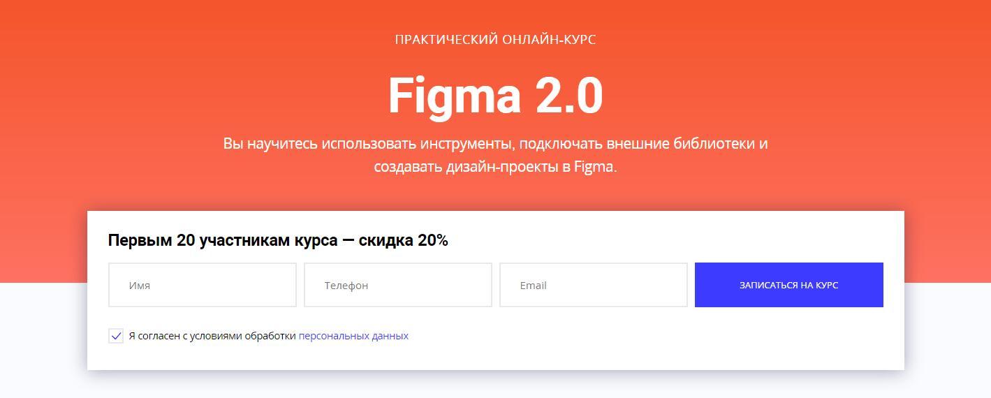 Записаться на курс «Figma 2.0» от Skillbox