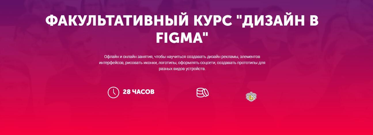 Записаться на курс «Дизайн в Figma» от Рroenter
