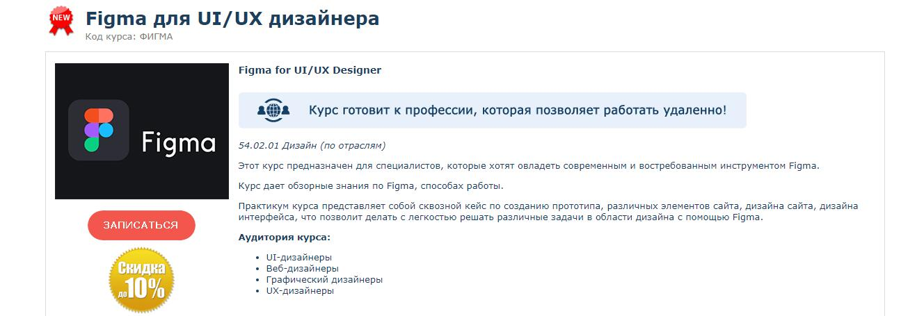 Записаться на курс «Figma для UI/UX дизайнера» от Специалист.ru