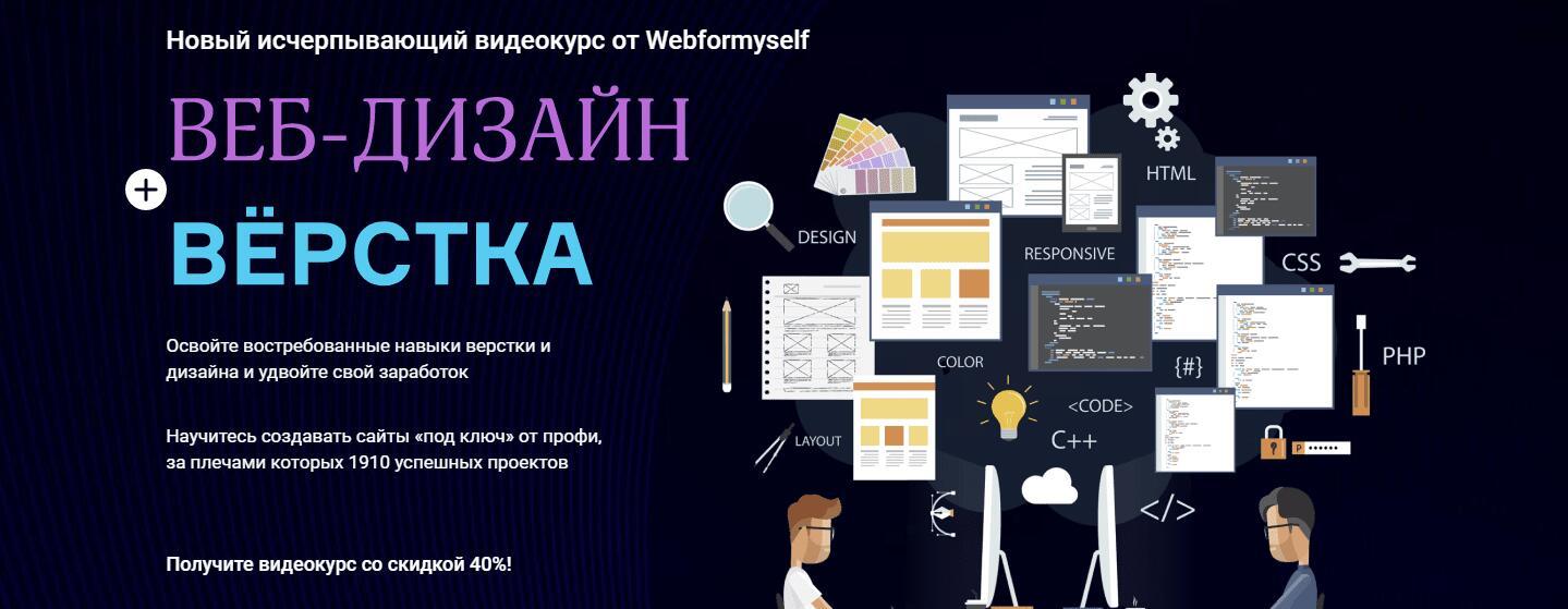 Записаться на курс «Веб-дизайн в Figma» от WebForMySelf