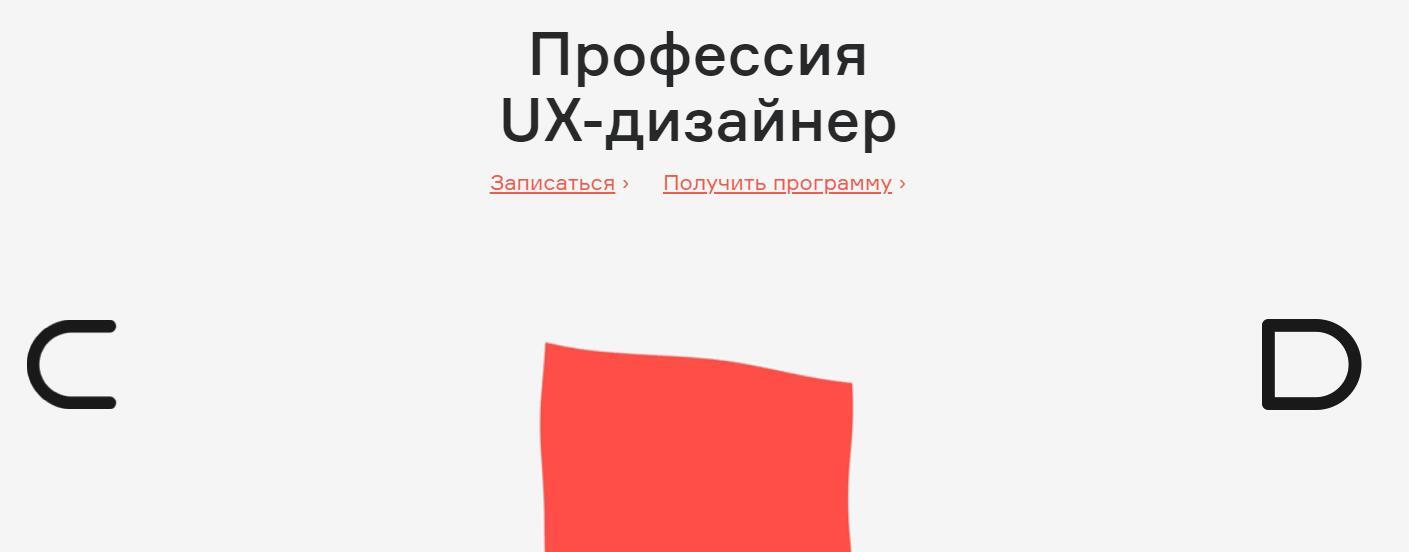 Профессия UX/UI-дизайнер - Contented