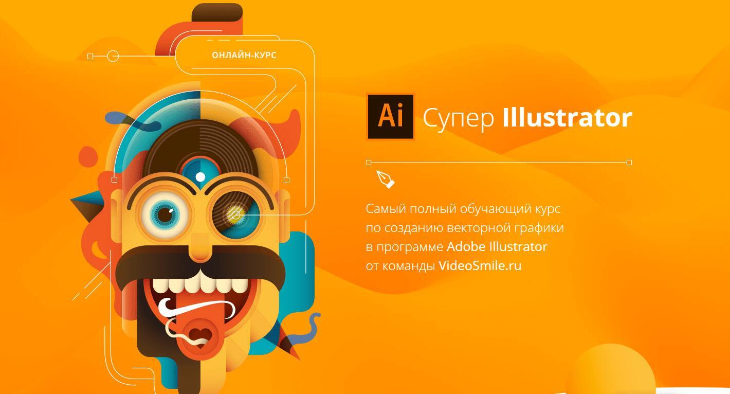 Записаться на курс «Супер Illustrator» от VideoSmile