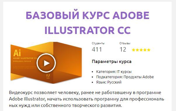 Записаться на курс «Базовый курс Adobe Illustrator CC» от Смотри и учись