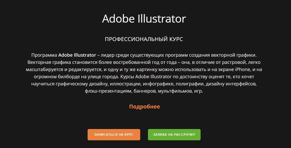 Записаться на курс «Adobe Illustrator: Профессиональный курс» от Realtime