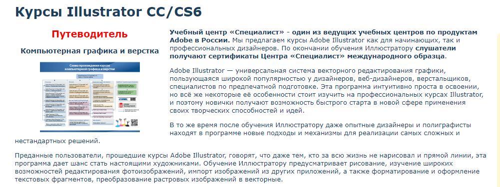 Курсы «Illustrator СС/CS6» от Специалист