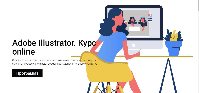 Записаться на курс «Adobe Illustrator. Курс online» от You Smart
