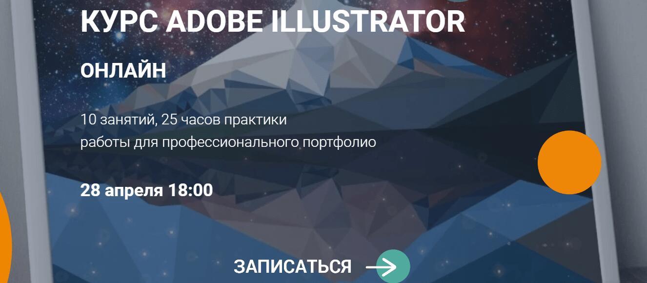 Записаться на курс «ADOBE ILLUSTRATOR» от Perspectiva