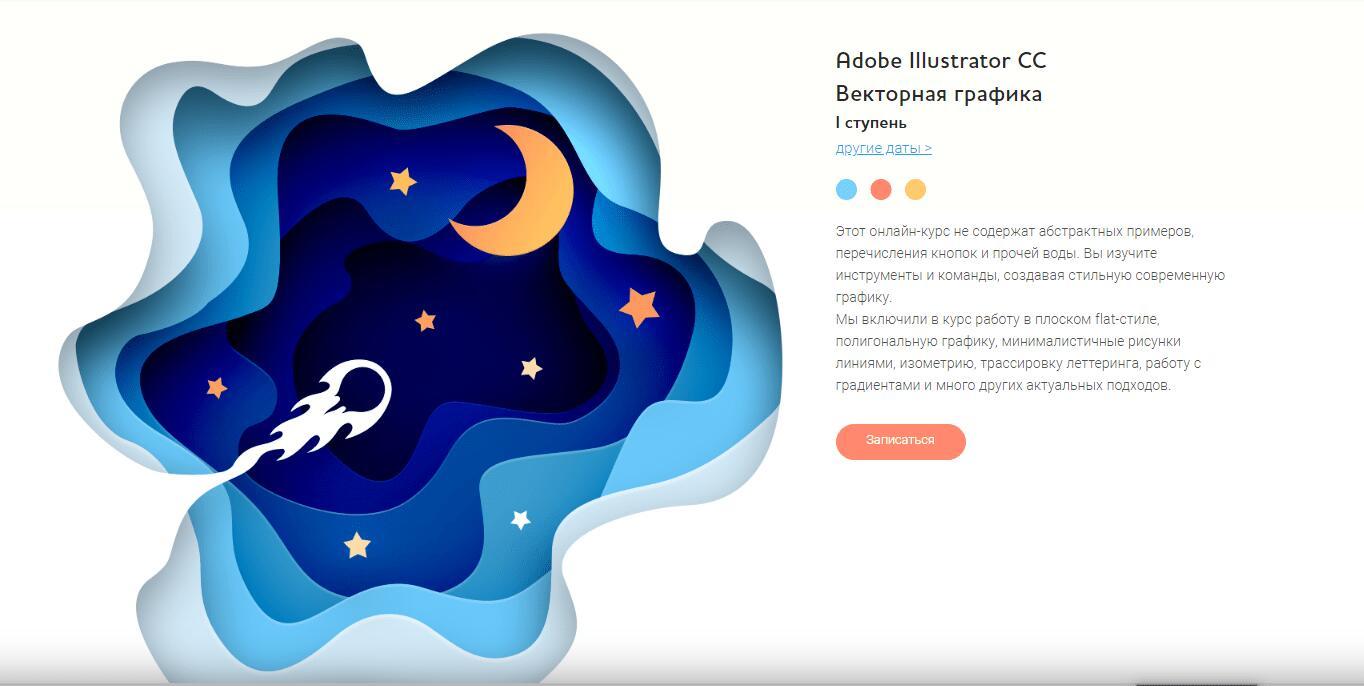 Записаться на курс «Adobe Illustrator СС. Векторная графика» от Юниверс