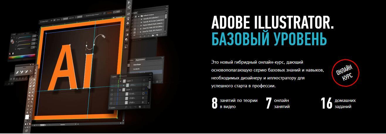 Записаться на курс «ADOBE ILLUSTRATOR. Базовый уровень» от Profile