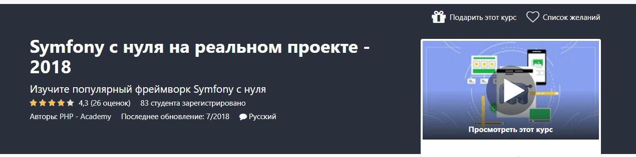 Записаться на курс «Symfony с нуля на реальном проекте» от Udemy