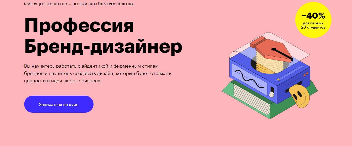 Профессия «Бренд-дизайнер» - Skillbox