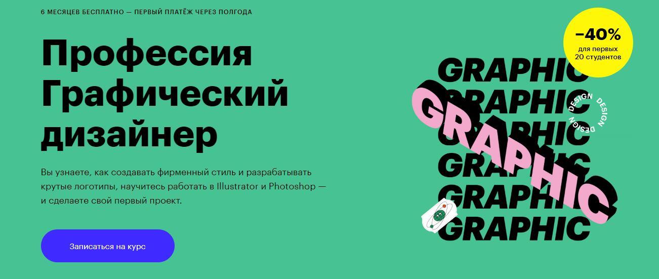 Профессия« Графический дизайнер» - Skillbox