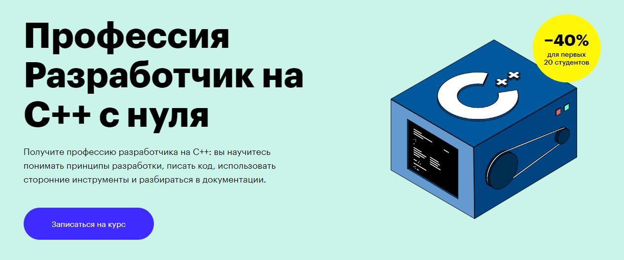 Записаться на курс «Профессия Разработчик на C++ с нуля» от Skillbox