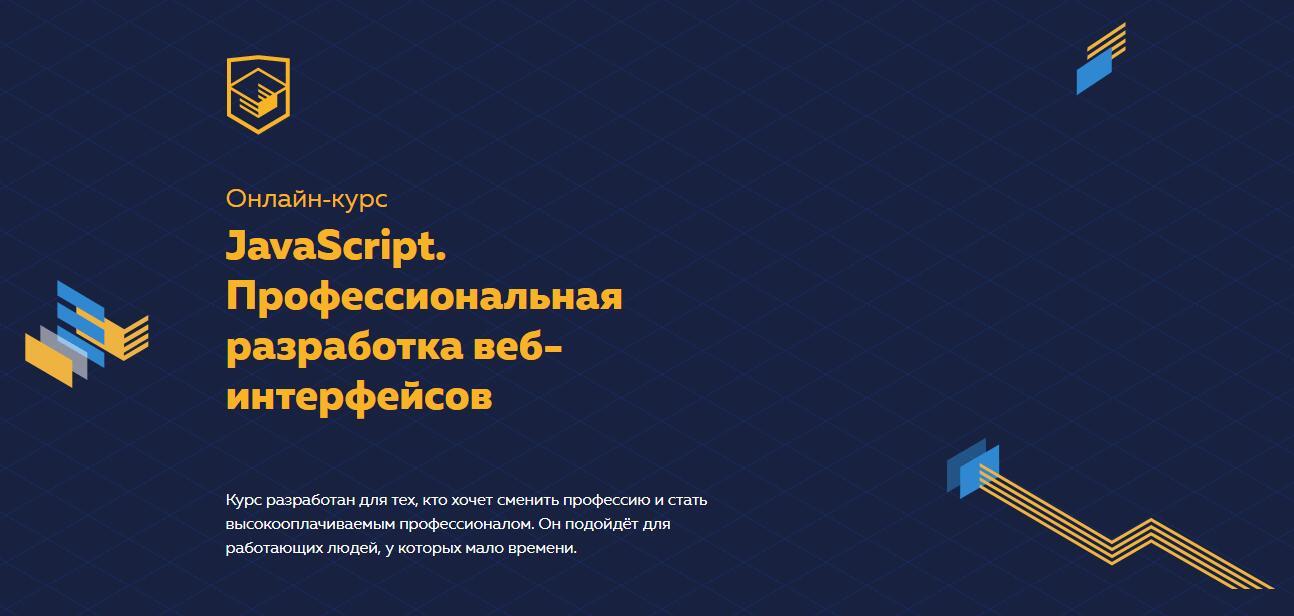 Курсы по JavaScript в 3 уровнях от htmlacademy