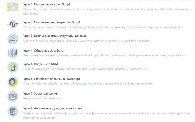 Программа курса «JavaScript. Уровень 1» от GeekBrains